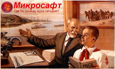 Soviet Microsoft